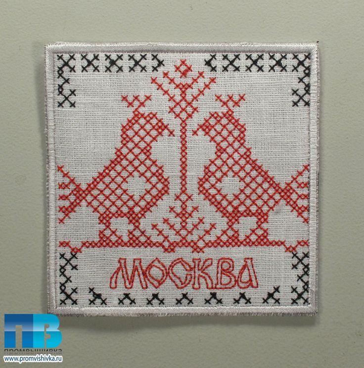 """Вышитый крестиком в русском стиле сувенирный магнит """"Москва"""" #embroidery"""