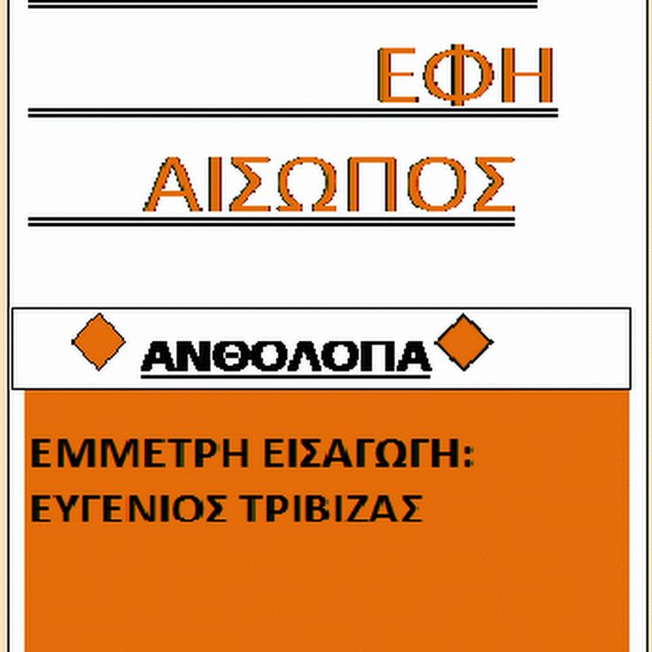 http://www.syllegw-stigmes.gr/2012/12/24.html