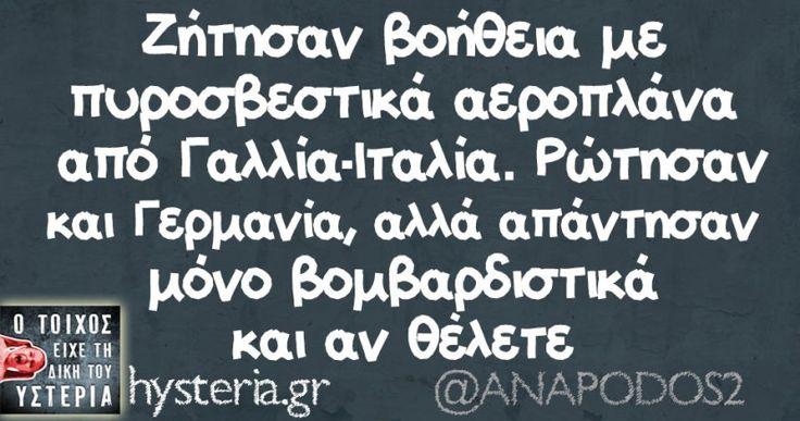 Ζήτησαν βοήθεια με πυροσβεστικά αεροπλάνα - Ο τοίχος είχε τη δική του υστερία – Caption: @ANAPODOS2 Κι άλλο κι άλλο: Επιτέλους πια ρε μάνα… Μπαίνεις στο μετρό… Μη μιλάτε για γάμο… Όταν το γραφείο του γιατρού έχει πιο πολλές εικόνες Κάνει ο γιατρός τη διάγνωση Στην Ελλάδα προτεραιότητα έχει Οι Έλληνες στα δύσκολα είναι... #anapodos2