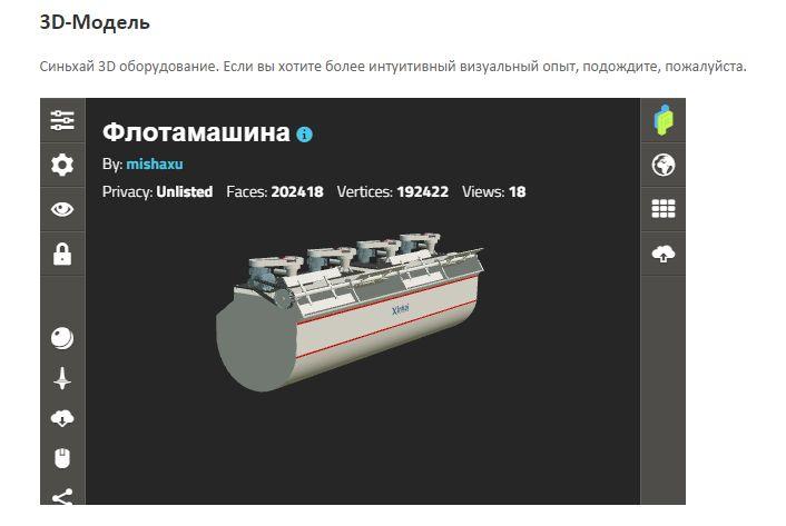 Флотационная машина для золотых руд. Китайский производитель. Полезный объем: 1~38m3. http://miningmachines.ru/product_6_22.html https://p3d.in/cVU0N →3D-Модель