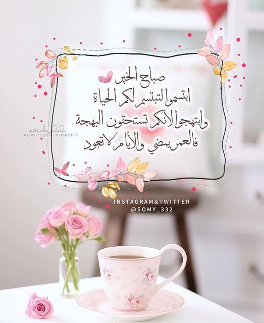 Pin By القيصر Abu Wesam On صباحكم ومسائكم دعاء Morning Quotes Good Morning Instagram
