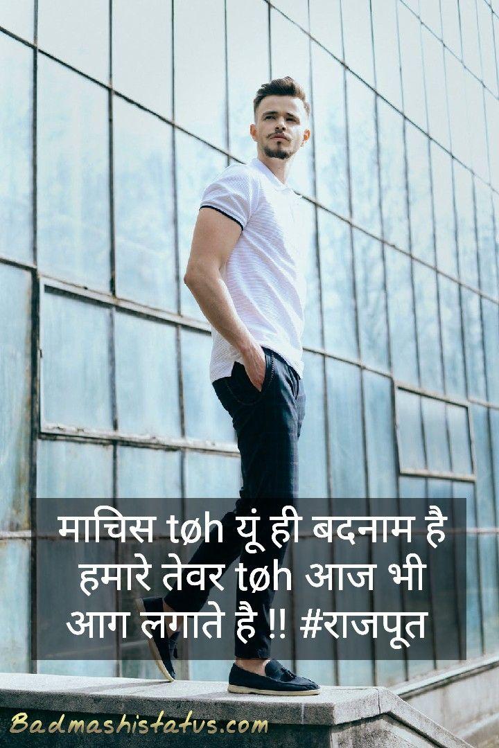 Hindi Attitude Best Whatsapp Status Rajput Quotes Instagram Captions Shayari Status