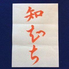 [大人のひらがなちの書き方] 福岡天神で書道教室を開いているアトリエ遊我です  ひらがなのちは漢字の知からできているんですよ   大人のひらがなちの書き方はブログで見てくださいね  ブログhttp://ift.tt/2dv8Uok   書道教室福岡天神美文字大人の字法則書家渓雪 tags[福岡県]