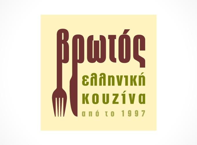 http://www.artabout.gr/portfolio/logos/vrotos-eteriki-taytotita