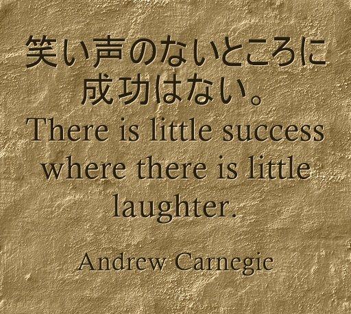 笑い声のないところに 成功はない。 There is little success where there is little...