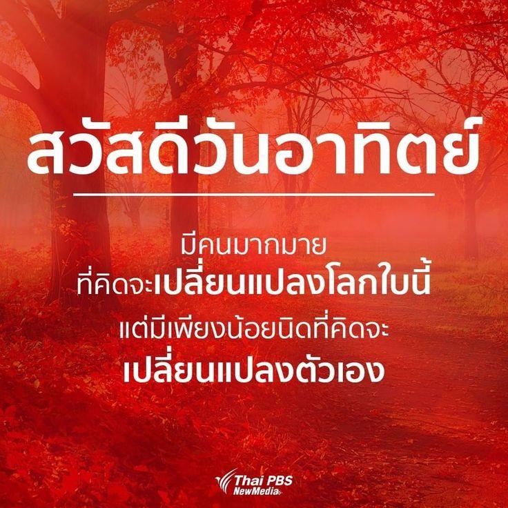 Thai Pbs ไทยพ บ เอส On Instagram สว สด ว นอาท ตย ม คนมากมายท ค ดจะเปล ยนแปลงโลกใบน แต ม เพ ยงน อยน ดท ค ดจะเปล ยนแปลงต ว สว สด ว นอาท ตย คำคมค ดบวก