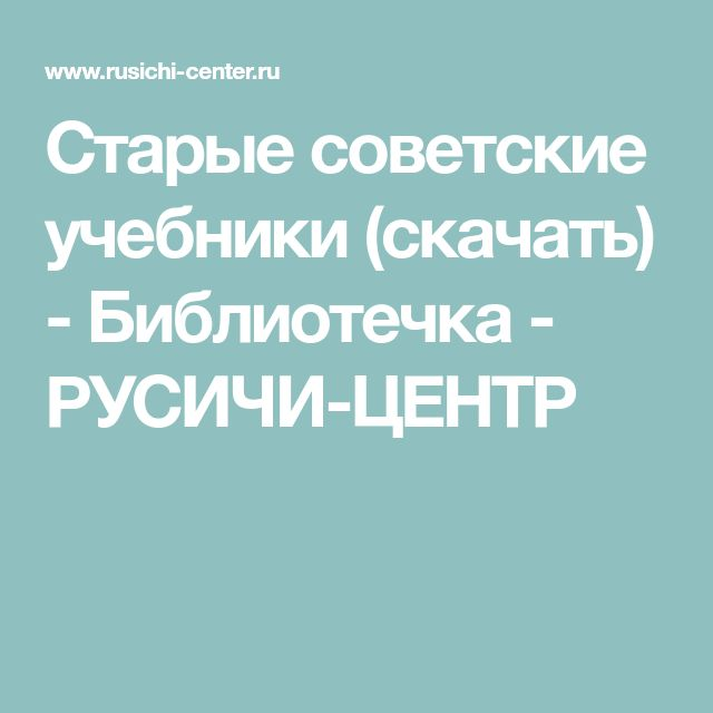 Старые советские учебники (скачать) - Библиотечка - РУСИЧИ-ЦЕНТР