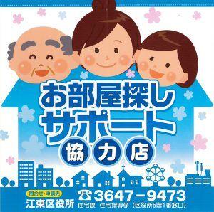 母子父子家庭の一人親の方の賃貸お部屋探しサポート江東区
