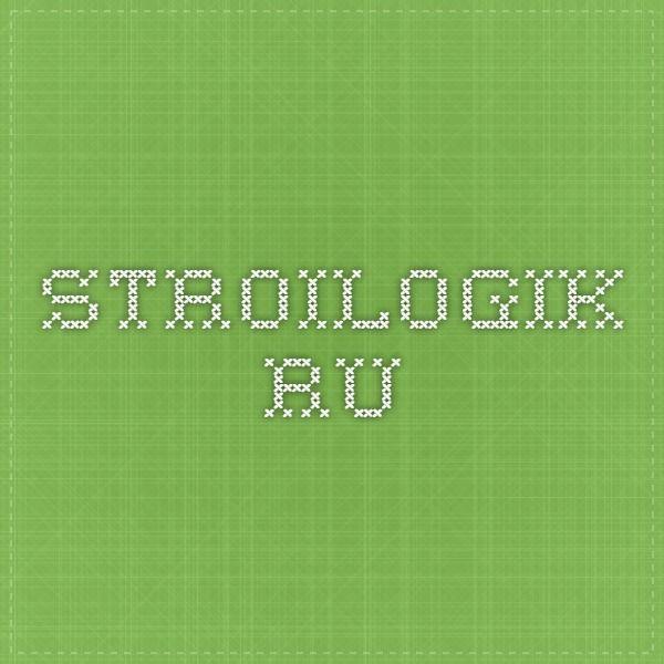 stroilogik.ru