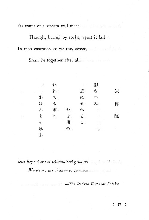 Asian poems during the 60 s