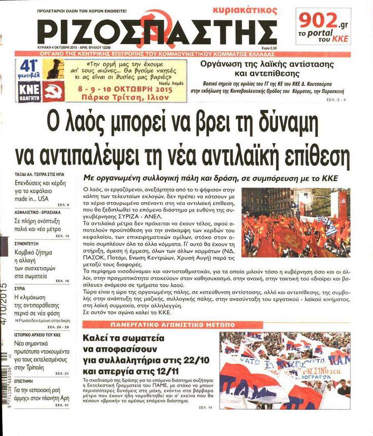 Εφημερίδα ΡΙΖΟΣΠΑΣΤΗΣ ΤΗΣ ΚΥΡΙΑΚΗΣ - Κυριακή, 04 Οκτωβρίου 2015