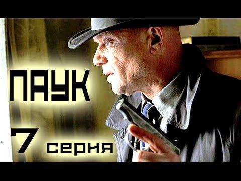 Сериал Паук 7 серия (1-8 серия) - Русский сериал HD