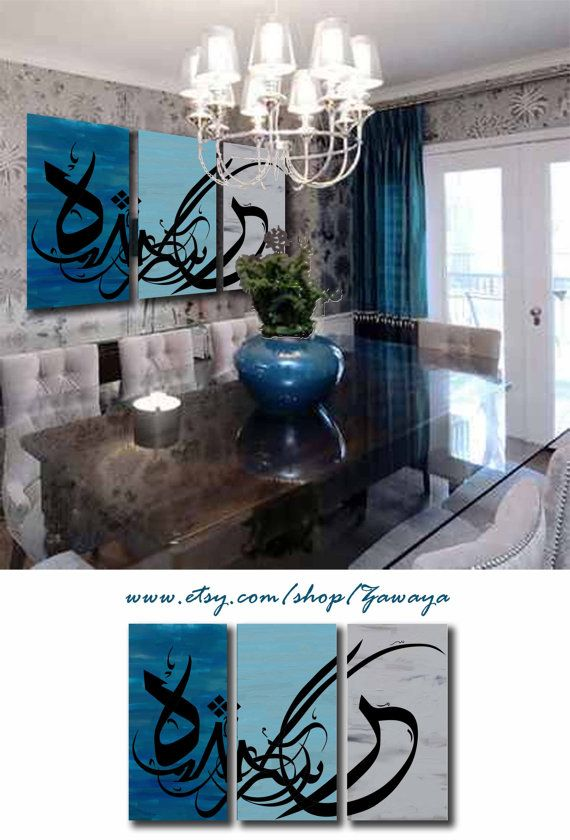 Navy blue gray black painting home decor arabic calligraphy islamic style home decor available in any size any color modern art via Etsy