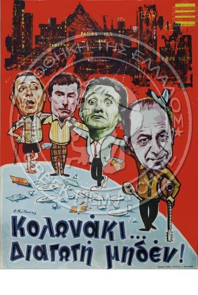 ΚΟΛΩΝΑΚΙ ΔΙΑΓΩΓΗ ΜΗΔΕΝ - Αφίσες | Ταινιοθήκη Της Ελλάδος