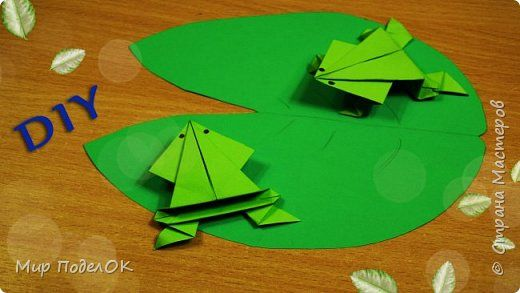 Прыгающая лягушка оригами.