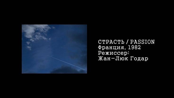 """КЛИК 2017 : """"Страсть"""" (Жан-Люк Годар)"""