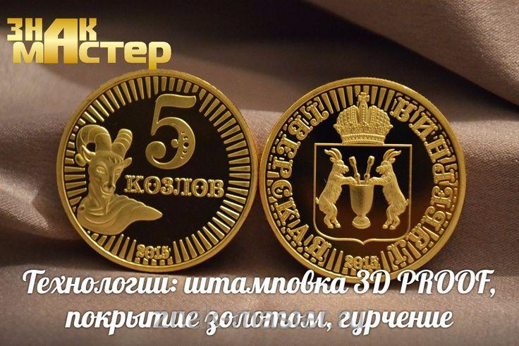 Юбилейные монеты, изготовление монет, фото 1