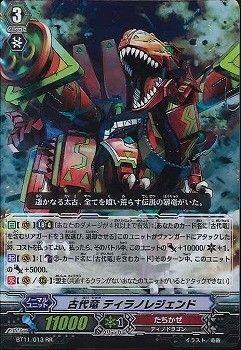 Ancient Dragon, Tyrannolegend (RR) - Japanese
