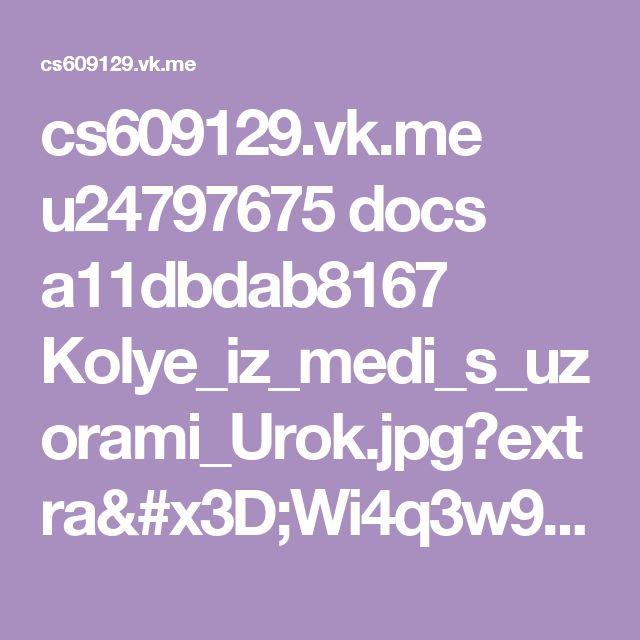 cs609129.vk.me u24797675 docs a11dbdab8167 Kolye_iz_medi_s_uzorami_Urok.jpg?extra=Wi4q3w9UoWYoeeZKD4cLjupv5tyH9XCokL9WU-bpVZmMLGtoIm4P4ico8yQQ19zzBm99wfHK1IT39oX6FpSIL627P3jax-kyrHWhF4g3ZQM