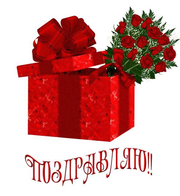 Картинки с днем подарков с надписями, надписью самый