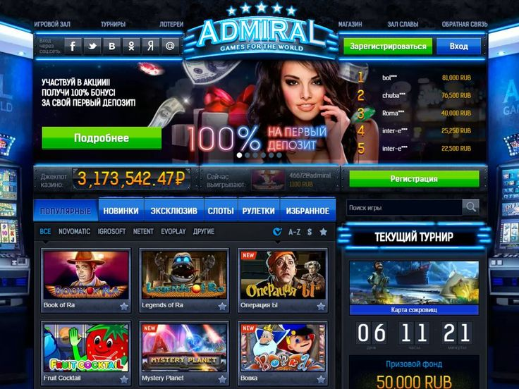 казино адмирал х бонус 250