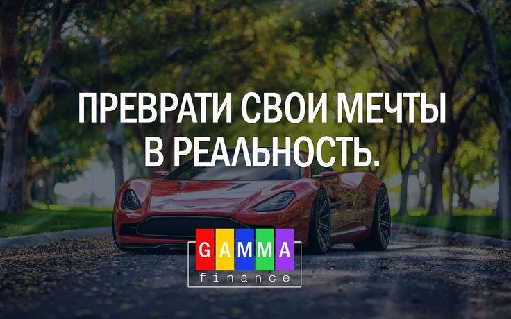 Gamma Finance | Гамма Финанс - Приглашаю в нашу команду!