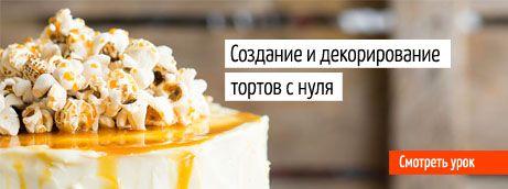 Как правильно собрать торт, как намазать крем на коржи, как выпекать коржи