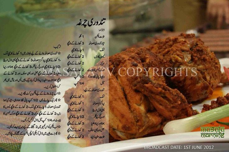 whole chicken roast recipe in urdu