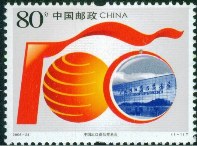 China Postage Stamp China Export Commodities Fair Guangzhou Fair
