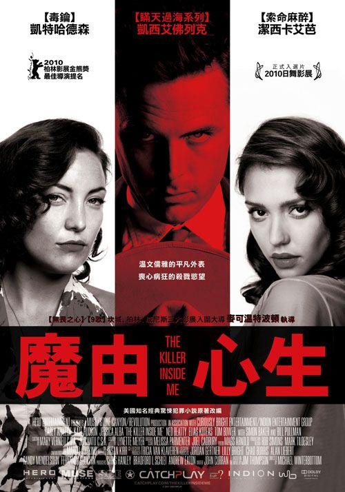 魔由心生 The Killer Inside Me 2010  改編自美國知名犯罪小說家吉姆湯普森的經典驚悚原著,這個曾被電影大師史 丹利庫柏力克譽為『應該是我此生看過最駭人的第一人稱犯罪故事!』