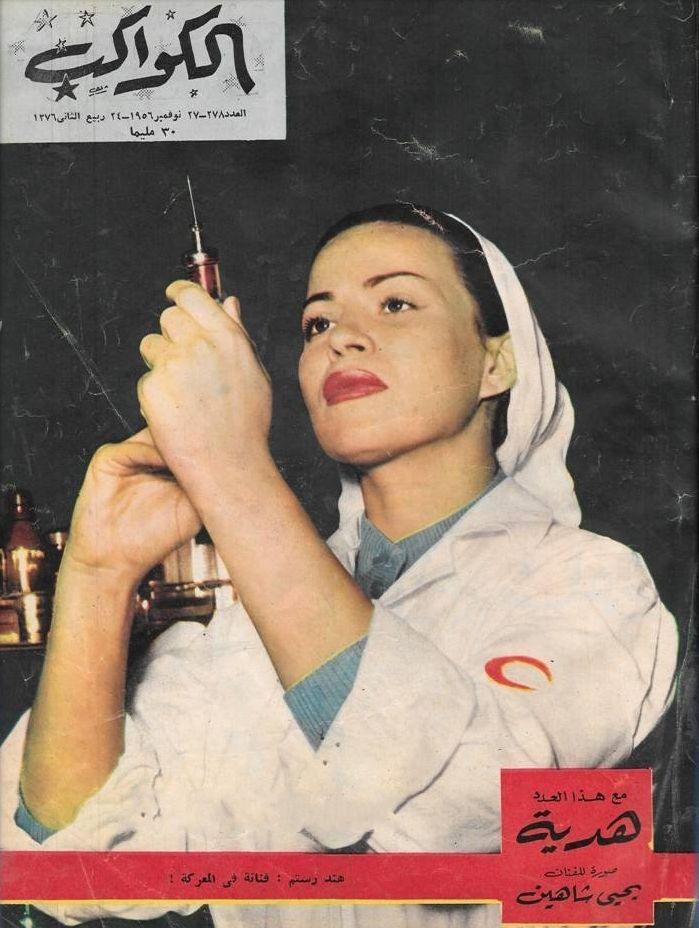 الكواكب نوفمبر1956 Old Egypt Movie Stars Egypt