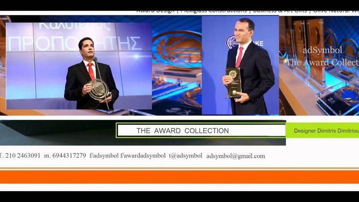 Award -  adSymbol Exclusive Gifts & Award - Plexiglass Constructions    Designer Dimitris Dimitriou AWARD PLEXIGLASS UNIQUE CONSTRUCTION  AWARDS adSymbol The World of Awards Ειδικές Κατασκευές Plexiglass ΒΡΑΒΕΊΩΝ - Επάθλων - Πλακετών - Μεταλλίων - Αναμνηστικών - Επιχειρηματικό δώρο - Σχεδιασμός Ειδικών Τιμητικών Βραβείων & Εταιρικών Δώρων Εκδηλώσεων. ACRYLIC - METALS - CONSTRUCTION m: +30 6944317279  http://adsymbol.blogspot.gr/ http://awardadsymbol.blogspot.gr/ www.adsymbol.gr www.award.gr