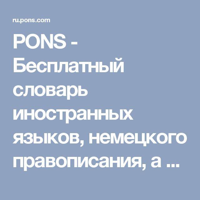 PONS - Бесплатный словарь иностранных языков, немецкого правописания, а также перевод полного текста