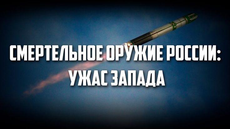 """Владимир Лебедев. """"Смертельное оружие России: ужас Запада"""""""