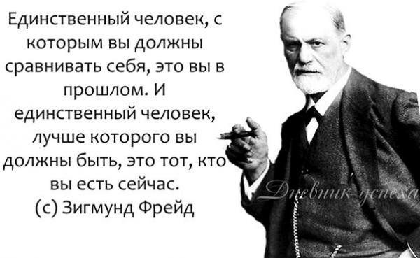 17 цитат Зигмунда Фрейда, которые расскажут о нас самих