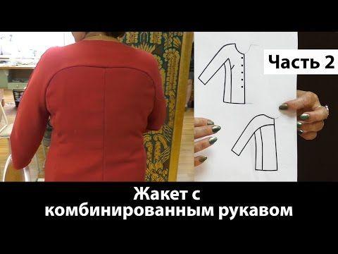 Жакет с комбинированным рукавом раскрой и сборка часть 2 - YouTube