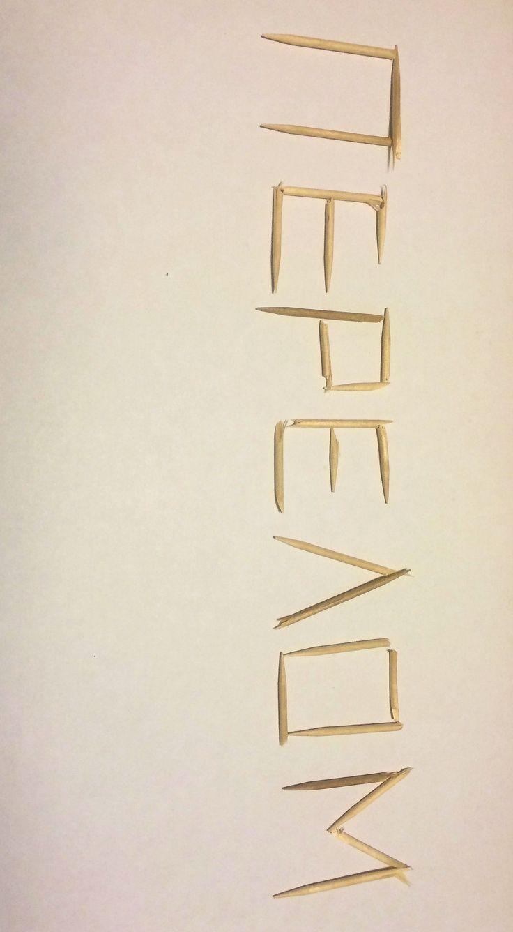 Надпись переломанными зубочистками