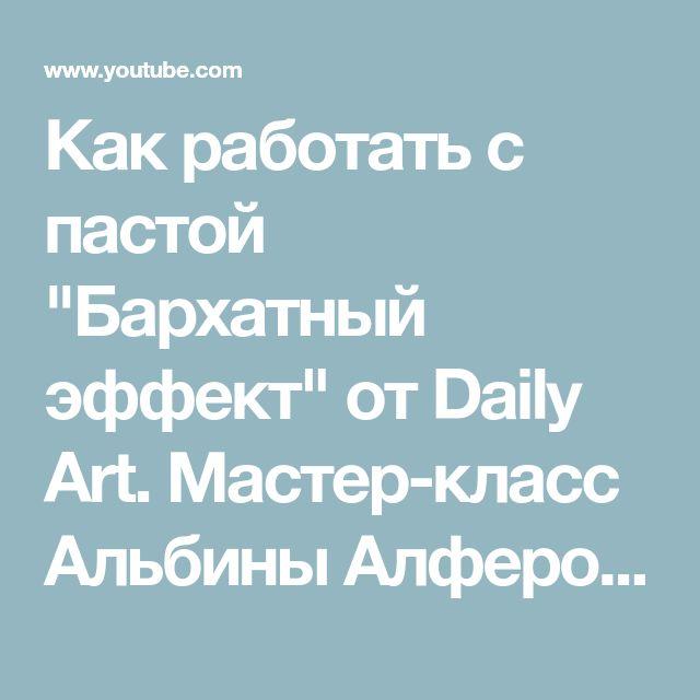 """Как работать с пастой """"Бархатный эффект"""" от Daily Art. Мастер-класс Альбины Алферовой - YouTube"""