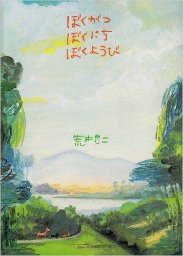 Amazon.co.jp: ぼくがつぼくにちぼくようび: 荒井 良二: 本