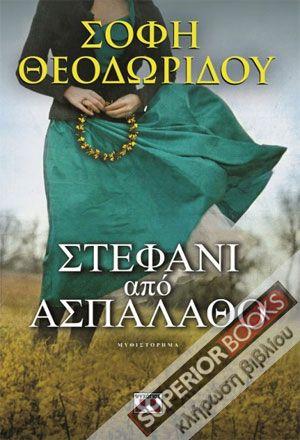 Οι Παρασκευή Ελευθεριάνου και Άννα Οικονόμου κερδίζουν από ένα αντίτυπο του βιβλίου Στεφάνι από ασπάλαθο της Σόφης Θεοδωρίδου, με την ευγενική χορηγία...