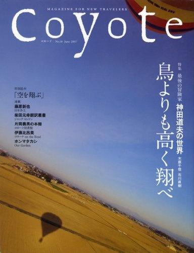 coyote(コヨーテ) No.18 特集・最後の冒険家 神田道夫の世界「鳥よりも高く飛べ」 新井敏記, http://www.amazon.co.jp/dp/4884182057/ref=cm_sw_r_pi_dp_-iXAqb08J020X