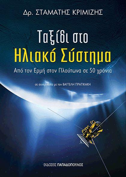 """Το Τaλκ και οι Εκδόσεις Παπαδόπουλος προσφέρουν σε τρεις τυχερούς το βιβλίο """"Ταξίδι στο Ηλιακό Σύστημα"""", του Δρ Σταμάτη Κριμιζή."""