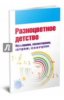 Свистунова, Горбунова, Мильке - Разноцветное детство. Игротерапия…