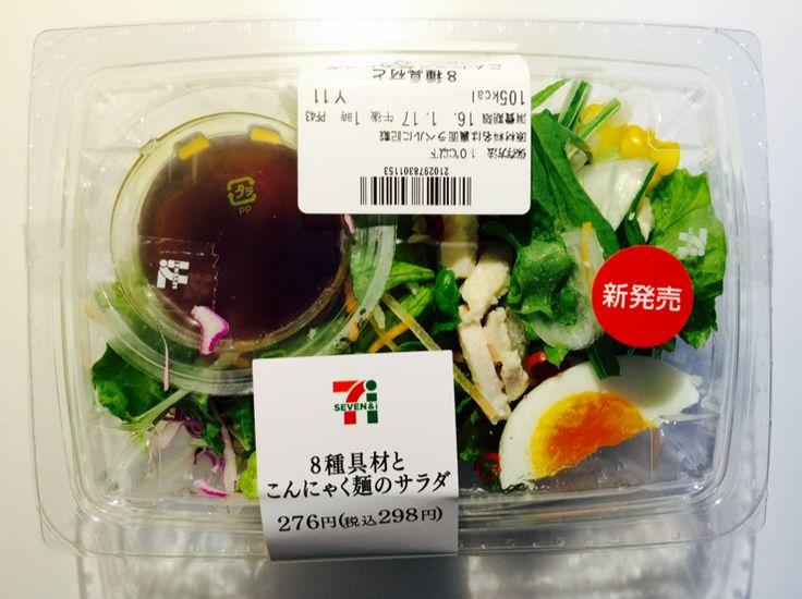 セブンイレブン:8種具材とこんにゃく麺のサラダ【糖質13.8g/カロリー105kcal】 | コンビニ de 糖質制限ダイエット