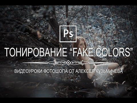 """Тонирование в стиле """"Fake Colors""""   Фотошоп видеоуроки онлайн"""