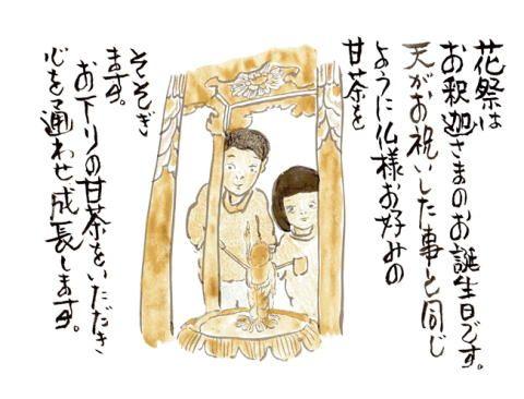 3.お釈迦様花祭りの甘茶イラスト