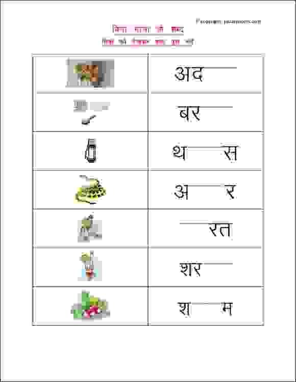 Hindi worksheets with pictures to practice words without ...