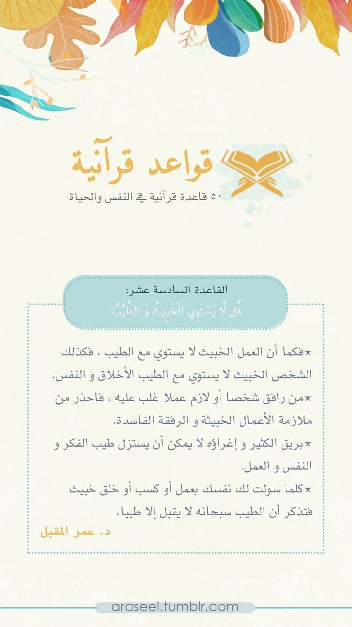 Pin By N M On قواعد قرآنية In 2020 Islamic Messages Islam Beliefs Islam Facts