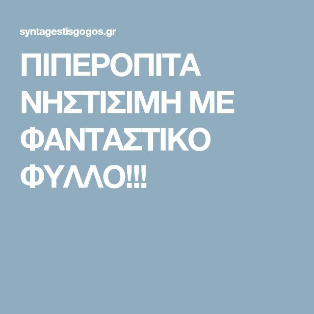 ΠΙΠΕΡΟΠΙΤΑ ΝΗΣΤΙΣΙΜΗ ΜΕ ΦΑΝΤΑΣΤΙΚΟ ΦΥΛΛΟ!!!
