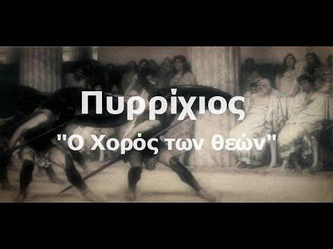 """Pirrihios -ancient GREEK dance, read Plato , for God's sake ... Πυρρίχιος (Σέρρα) ""Ο Χορός των θεών"" - Ντοκιμαντέρ"